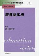 教育基本法 (リーディングス日本の教育と社会)