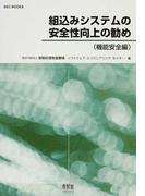 組込みシステムの安全性向上の勧め 機能安全編 (SEC BOOKS)