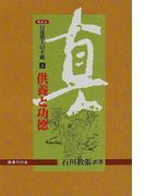 日蓮聖人の手紙 現代文 2 供養と功徳