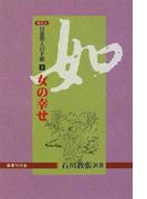 日蓮聖人の手紙 現代文 3 女の幸せ