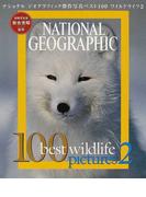 ワイルドライフ 2 (ナショナルジオグラフィック傑作写真ベスト100)
