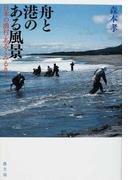 舟と港のある風景 日本の漁村・あるくみるきく