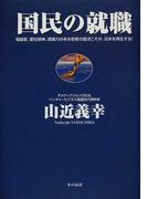 国民の就職 祖国愛、愛社精神、感謝力のある若者の復活こそが、日本を再生する!