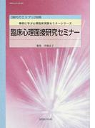 臨床心理面接研究セミナー (事例に学ぶ心理臨床実践セミナーシリーズ)