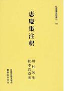 恵慶集注釈 (私家集注釈叢刊)