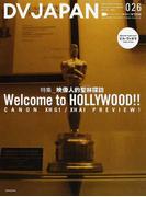 DVジャパン Vol.026 〈特集〉映像人的ハリウッド探訪/ビル・ヴィオラ