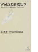 Web2.0的成功学 複雑系の科学と最新経済学で時代を読む (MYCOM新書)