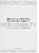 新ウェブ・ユーザビリティ Web2.0時代に優先すべき最重要ルール