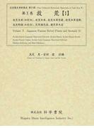 救荒 影印 1 救荒本草 (近世歴史資料集成)