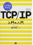 これならわかるTCP/IP入門の入門