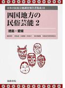 日本の民俗芸能調査報告書集成 復刻 18 四国地方の民俗芸能 2 徳島・愛媛