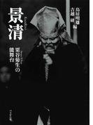 景清 粟谷菊生の能舞台
