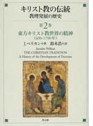 キリスト教の伝統 教理発展の歴史 第2巻 東方キリスト教世界の精神