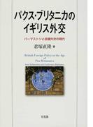 パクス・ブリタニカのイギリス外交 パーマストンと会議外交の時代