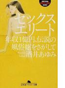 セックスエリート 年収1億円、伝説の風俗嬢をさがして (幻冬舎アウトロー文庫)(幻冬舎アウトロー文庫)