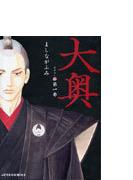 大奥 (JETS COMICS) 14巻セット