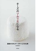 チーズのソムリエになる 基礎から学ぶチーズサービスの仕事