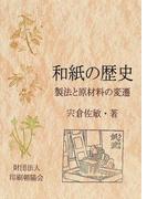 和紙の歴史 製法と原材料の変遷