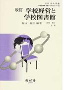 学校経営と学校図書館 改訂 (学校図書館実践テキストシリーズ)