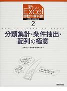 新しいExcel関数の教科書 2 分類集計・条件抽出・配列の極意