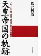 天皇帝国の軌跡 「お上」崇拝・拝外・排外の近代日本史
