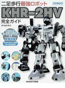 二足歩行最強ロボットKHR−2HV完全ガイド