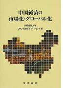 中国経済の市場化・グローバル化