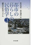 都市の暮らしの民俗学 3 都市の生活リズム