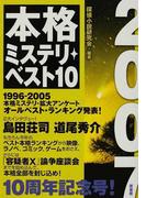 本格ミステリ・ベスト10 2007