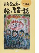 画家盆出省の絵と聖書の話 Vol.2
