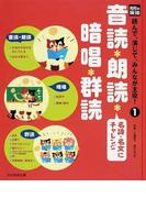 読んで、演じて、みんなが主役! 光村の国語 1 音読・朗読・暗唱・群読