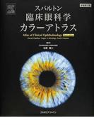 スパルトン臨床眼科学カラーアトラス