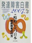 発達障害白書 2007年版 特集岐路に立つ日本