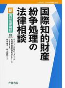 国際知的財産紛争処理の法律相談 (新・青林法律相談)