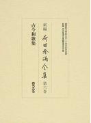 新編荷田春満全集 第6巻 古今和歌集