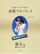 民謡ハーモニカで吹く演歌アルバム 2 雅音編