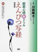 般若心経脳ドリルえんぴつ写経 (元気脳練習帳)