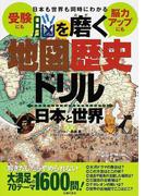 脳を磨く地図歴史ドリル日本と世界 日本も世界も同時にわかる 受験にも 脳力アップにも