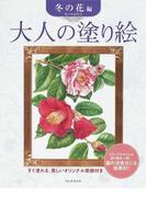 大人の塗り絵 すぐ塗れる、美しいオリジナル原画付き 冬の花編