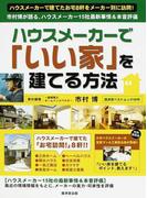 ハウスメーカーで「いい家」を建てる方法 市村博が語る、ハウスメーカー15社最新事情&本音評価 (廣済堂ベストムック)