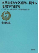 玄奘取経の交通路に関する地理学的研究 CORONA衛星写真と現地踏査を基に