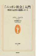 「ニッポン社会」入門 英国人記者の抱腹レポート (生活人新書)(生活人新書)