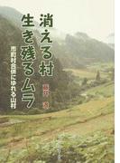 消える村生き残るムラ 市町村合併にゆれる山村