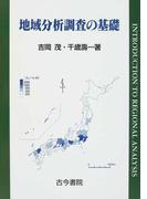 地域分析調査の基礎