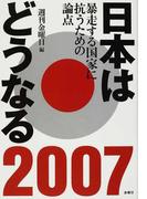 日本はどうなる 暴走する国家に抗うための論点 2007