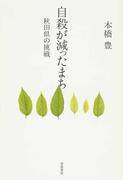 自殺が減ったまち 秋田県の挑戦