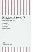 朝日vs.産経ソウル発 どうするどうなる朝鮮半島 (朝日新書)(朝日新書)