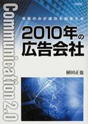 2010年の広告会社 革新のみが成功を約束する
