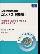 人権教育のためのコンパス〈羅針盤〉 学校教育・生涯学習で使える総合マニュアル