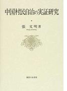 中国村民自治の実証研究